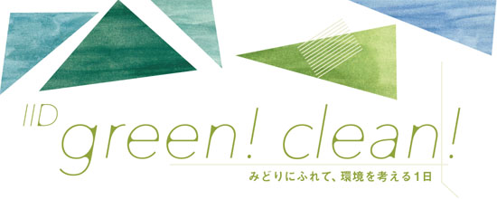 IID Green! Clean!